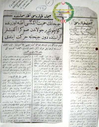 5 Temmuz 1925, Gazete